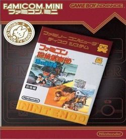 Famicom Mini - Vol 27 - Famicom Tantei Club - Kieta Koukeisha