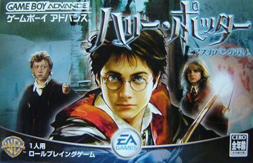 Harry Potter To Azkaban No Shuujin