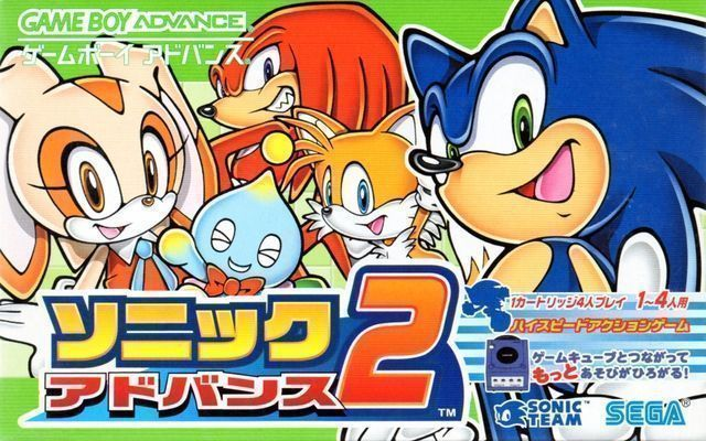 Sonic Advance 2 (Eurasia)