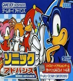 Sonic Advance (Eurasia)