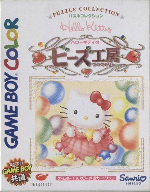 Hello Kitty No Beads Koubou