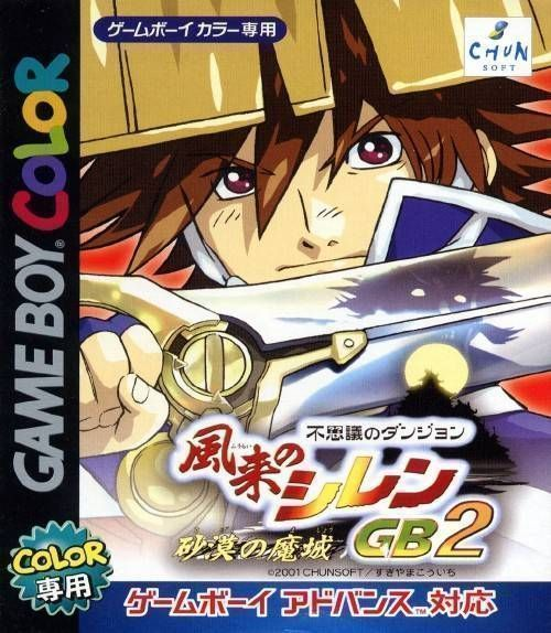 Fushigi No Dungeon - Fuurai No Shiren GB2 - Sabaku No Majou