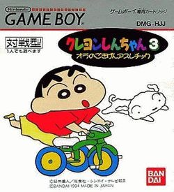 Crayon Shin-Chan 3 - Ora No Gokigen Athletic