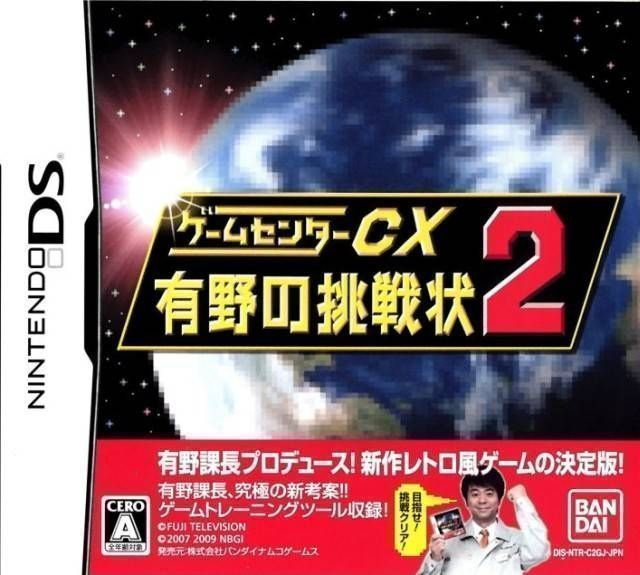 1660 - Game Center CX - Arino No Chousenjou (6rz)