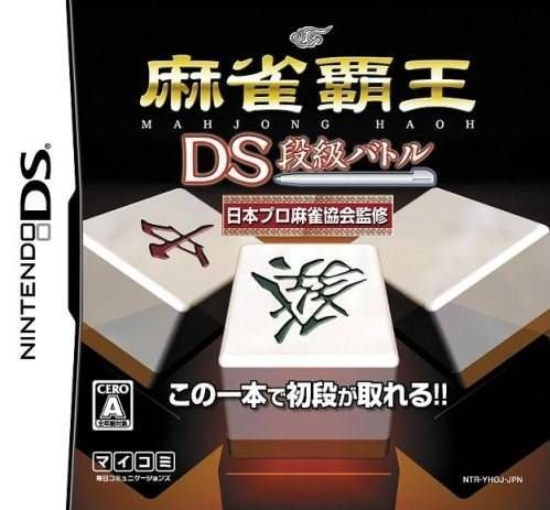 4884 - Mahjong Haou DS - Dan-Kyuu Battle