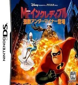 0319 - Mr. Incredible - Kyouteki Underminder Toujou