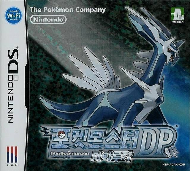 1248 - Pokemon Edicion Diamante (S)(FireX)