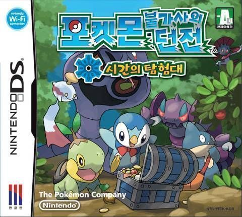 3149 - Pokemon Mystery Dungeon - Explorers Of Time (CoolPoint)