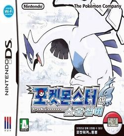 4698 - Pokemon - SoulSilver (KS)(dob)