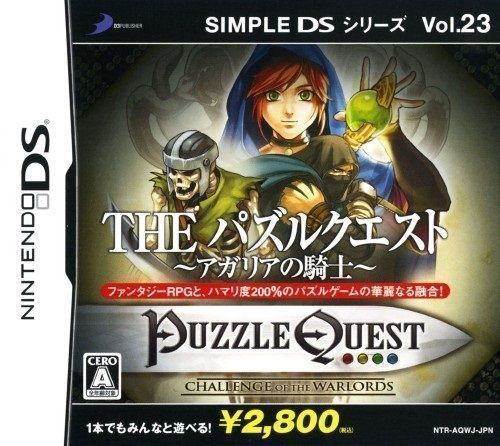 4110 - Simple DS Series Vol. 23 - The Puzzle Quest - Agaria No Kishi (v01) (JP)(High Road)