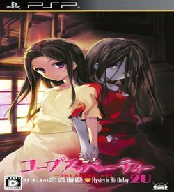 Corpse Party - The Anthology - Sachiko No Renai Yuugi - Hysteric Birthday 2U