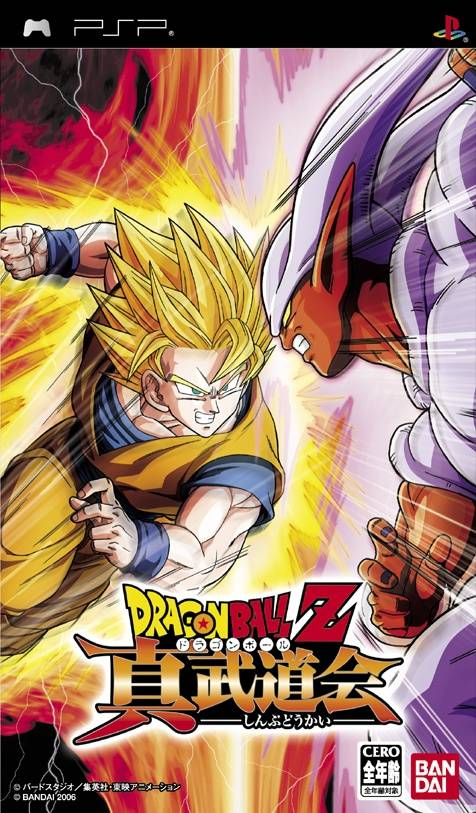 Dragon Ball Z - Shin Budokai - Playstation Portable(PSP ISOs) ROM