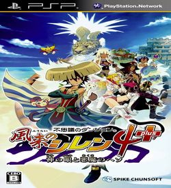 Fushigi No Dungeon - Fuurai No Shiren 4 Plus - Kami No Me To Akuma No Heso