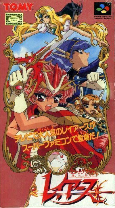 Magic Knight Ray Earth