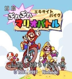 BS Mario Excite Bike Bunbun Mario Stadium 1