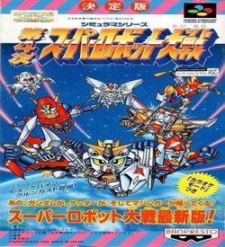 Dai 4 Ji Super Robot Taisen (Korean Hack)